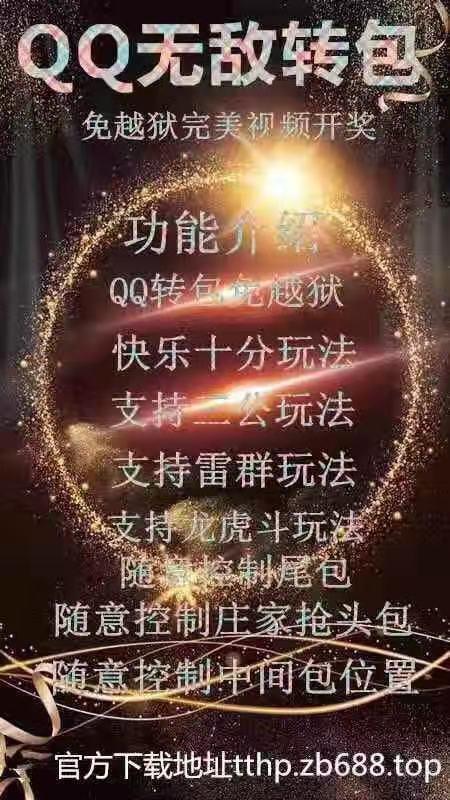 QQ无敌转包天卡【ios】