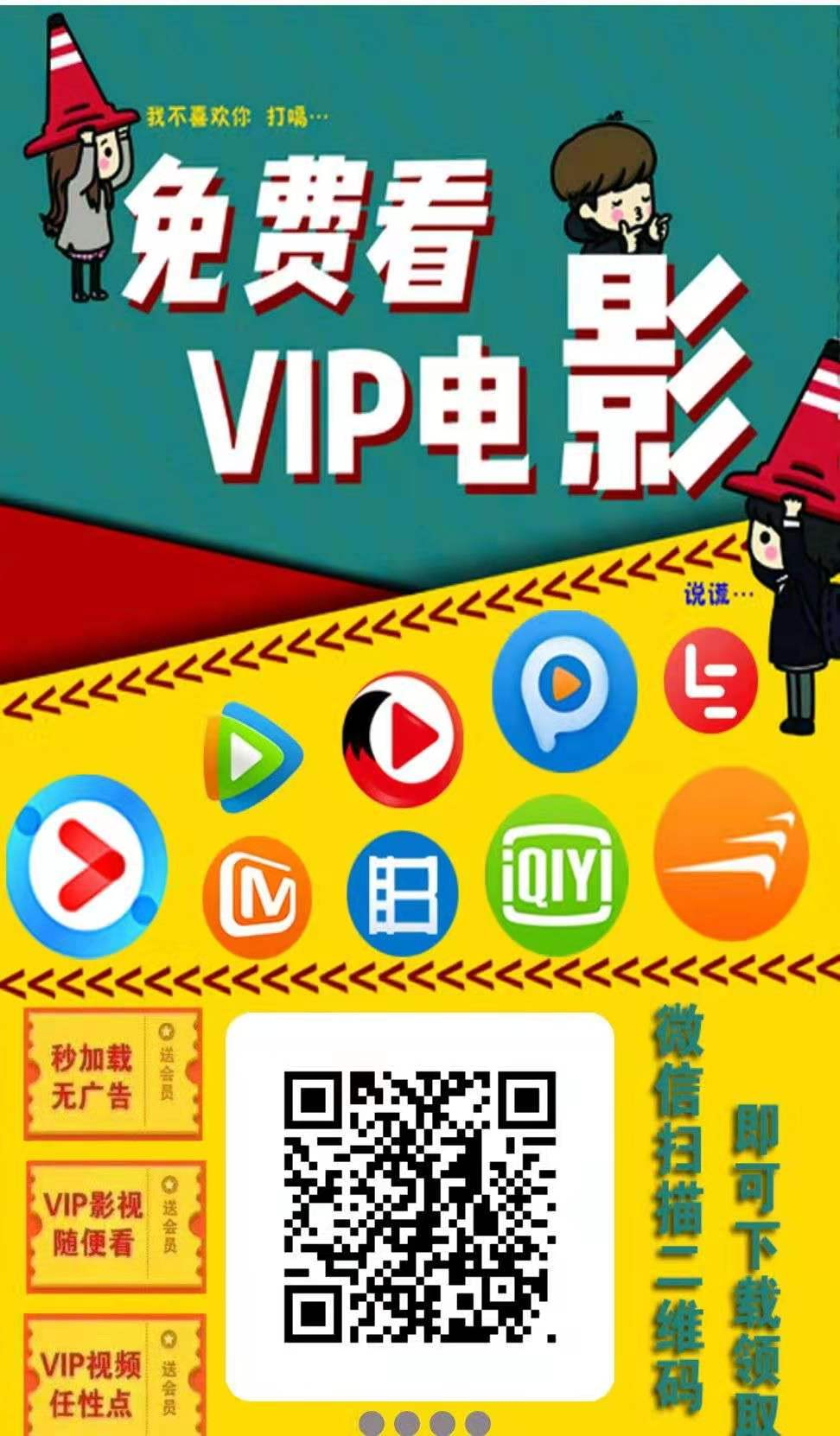yaya影视VIP【通用】年卡