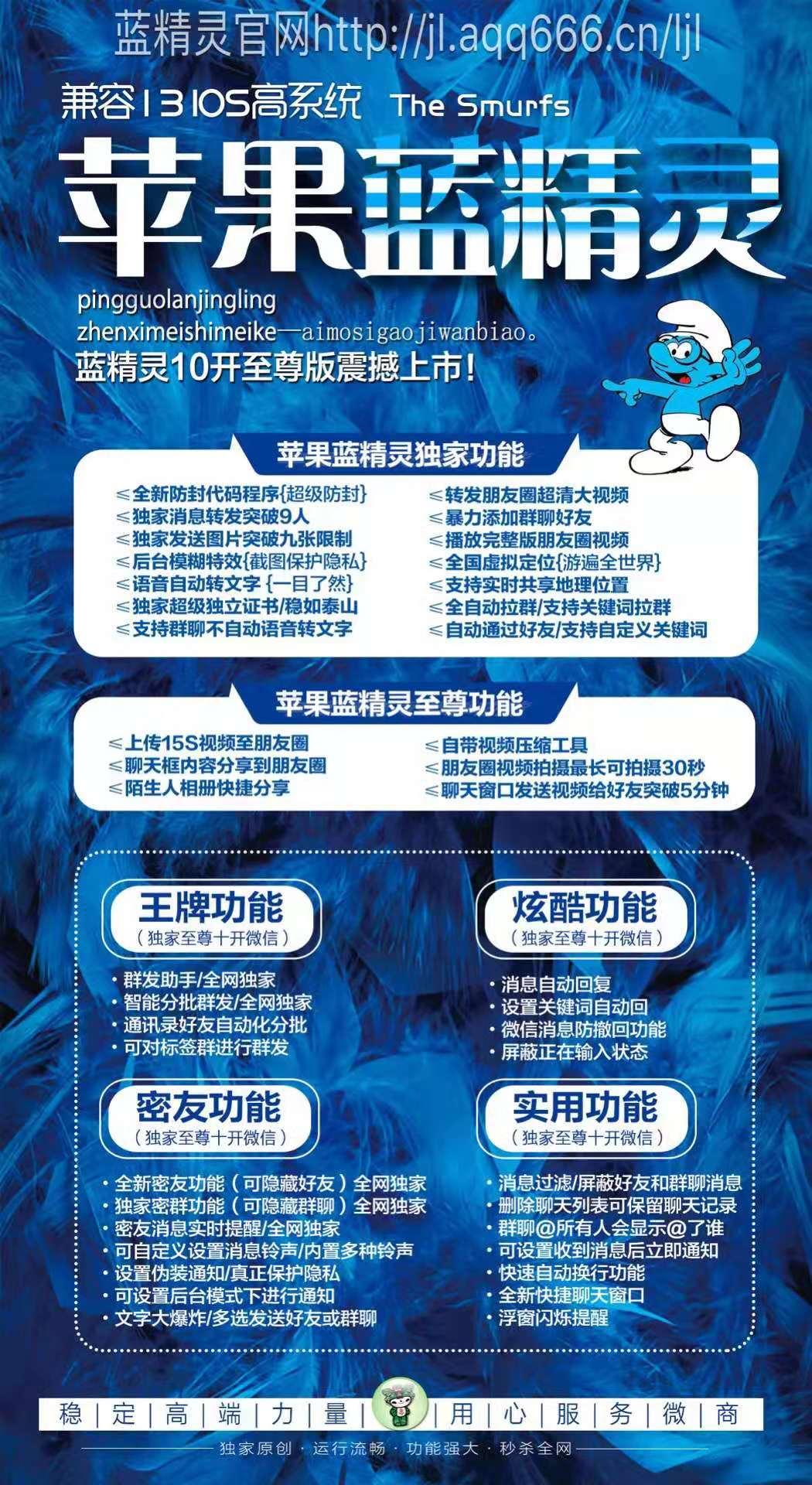 【苹果蓝精灵】年卡