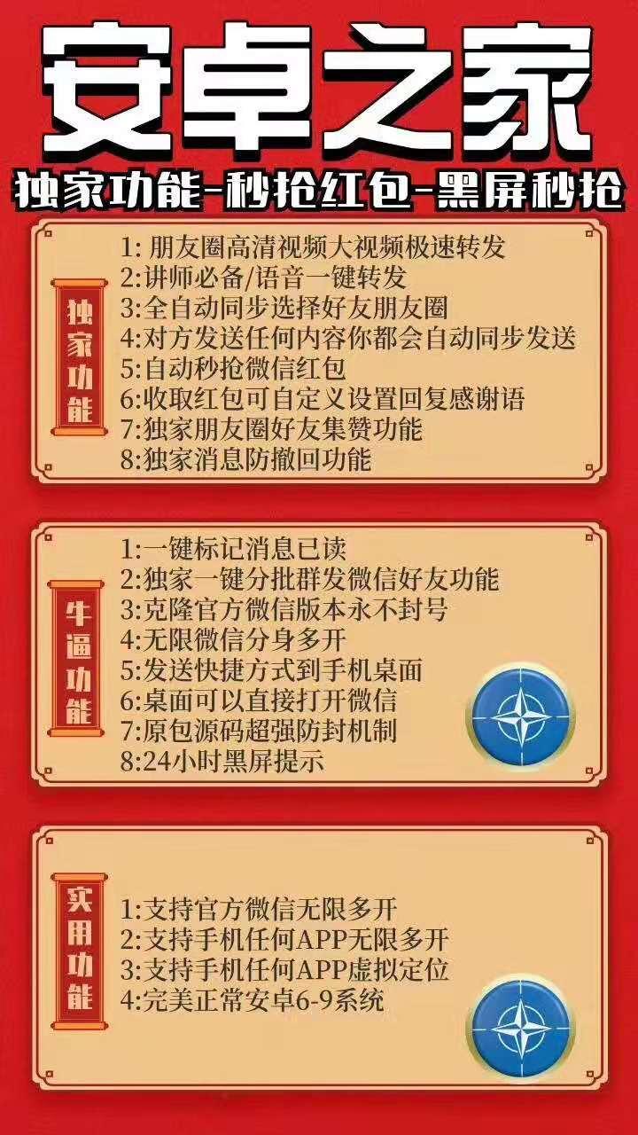 【安卓之家官方】黑屏秒抢 无限多开 安卓6-9系统