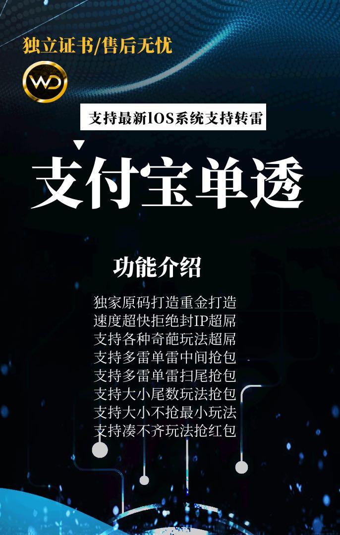 【苹果支付宝单透周卡】最新lOS系统支持转雷