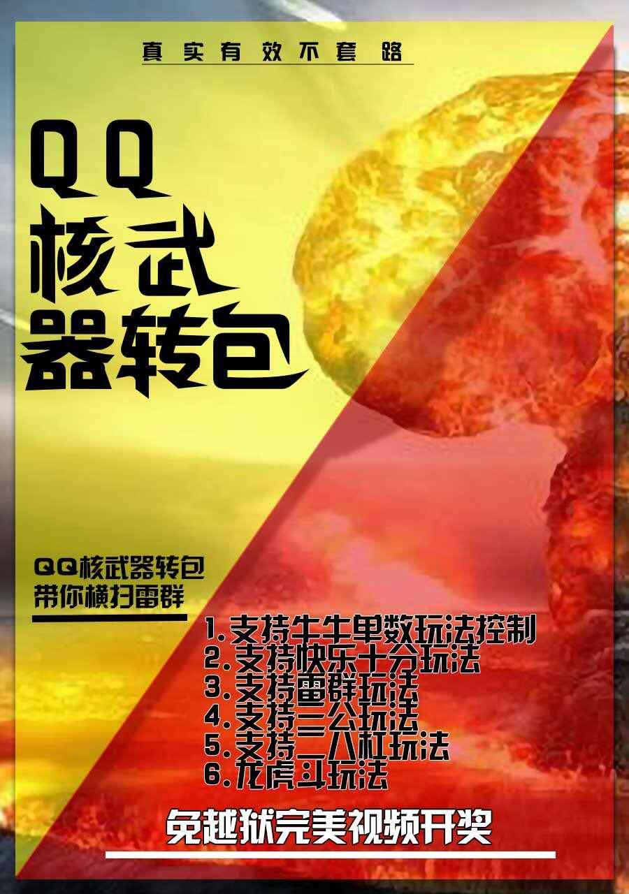 【QQ核武器转包月卡】完美支持lOS最高系统 免越狱完美视频开奖
