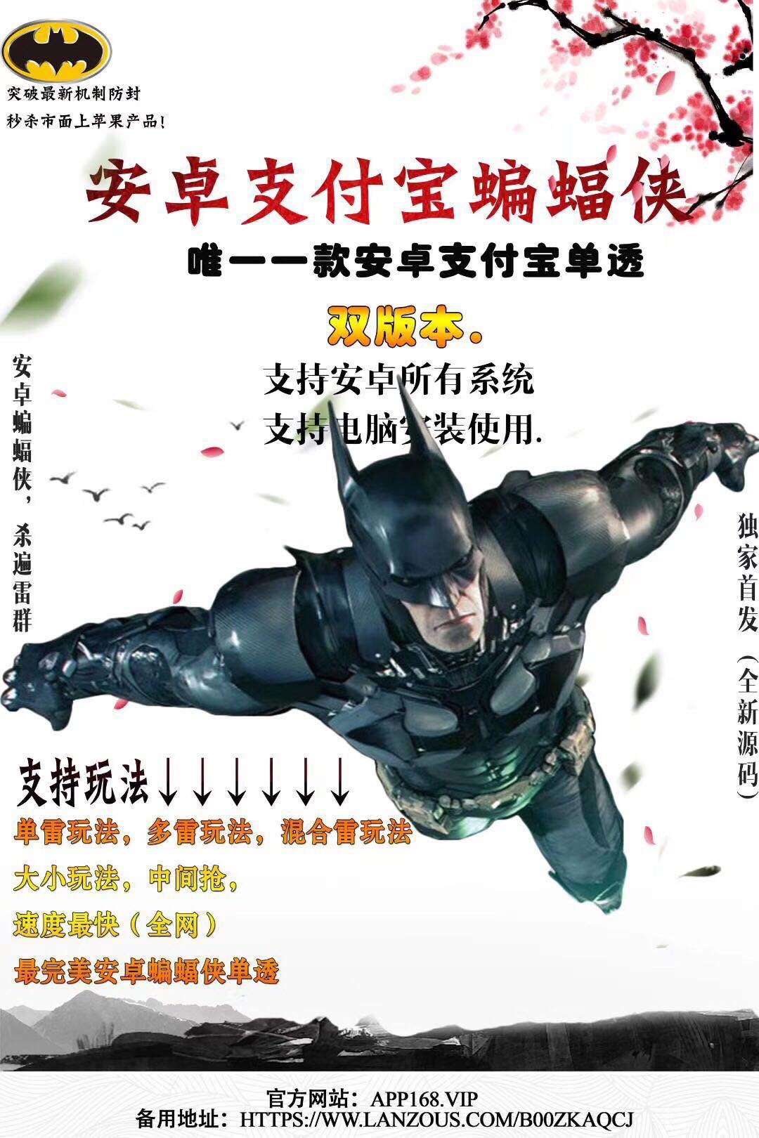 【安卓支付宝蝙蝠侠单透天卡】单雷玩法,多雷玩法,混合雷玩法