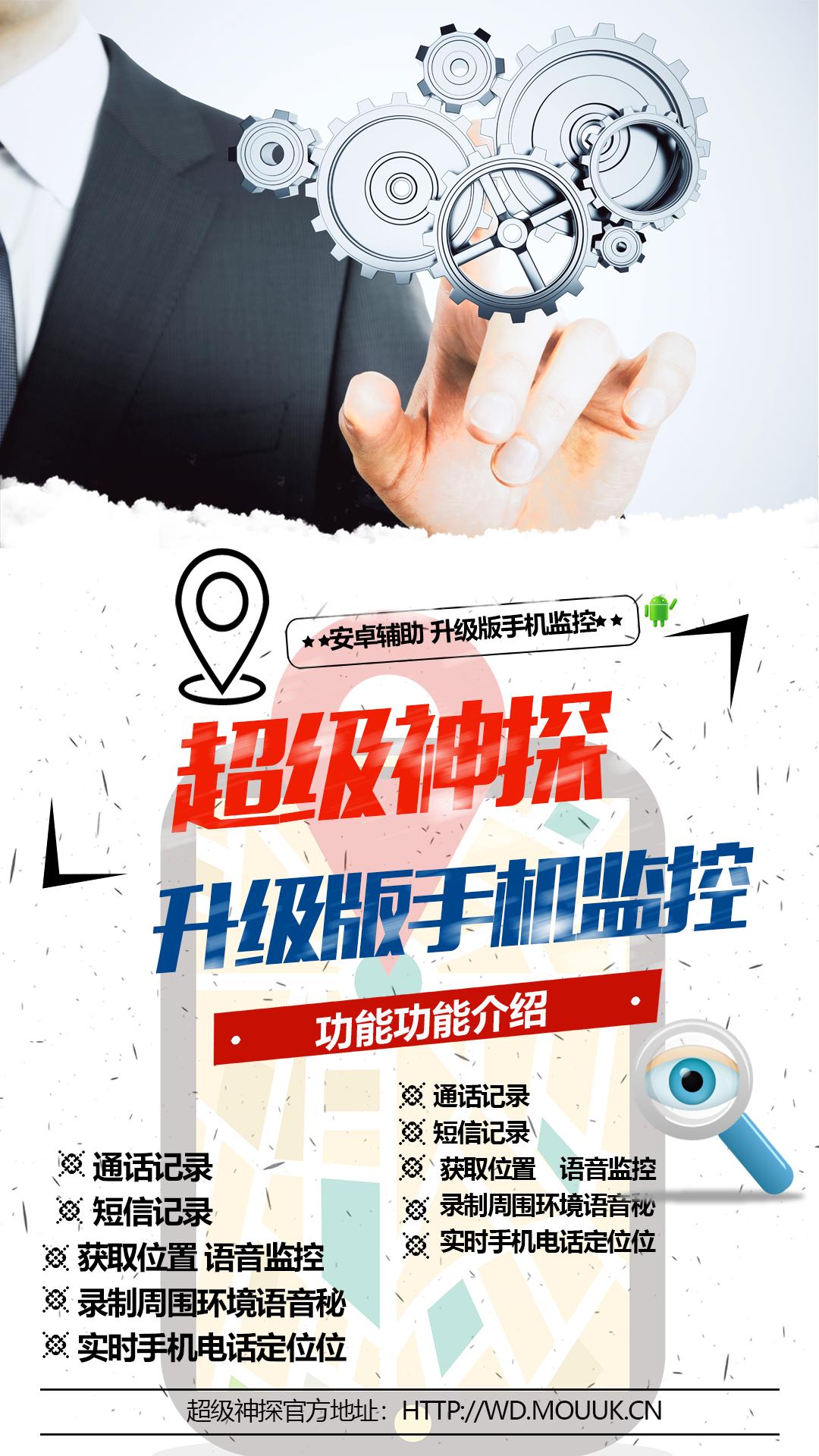 【超级神探激活码】安卓手机监控 语音监控 电话定位 短信监控 通话监控 年卡
