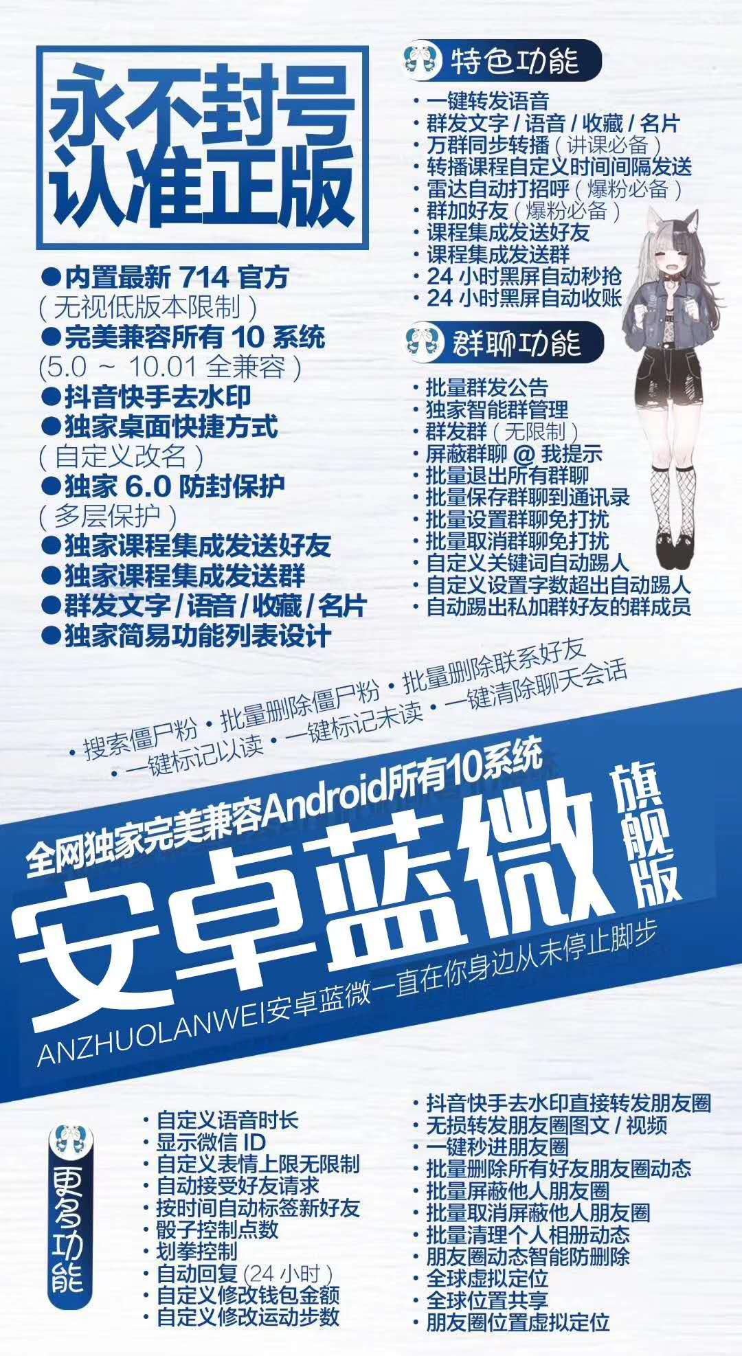 【安卓蓝微】独家一码激活三种软件 领航版 旗舰版 语音手助