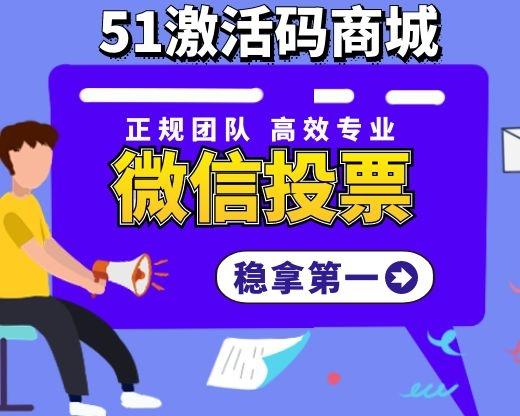 【微信投票】10万水军等你号令!