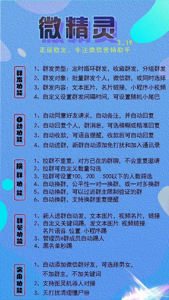 【微精灵激活码授权码】PC微信营销