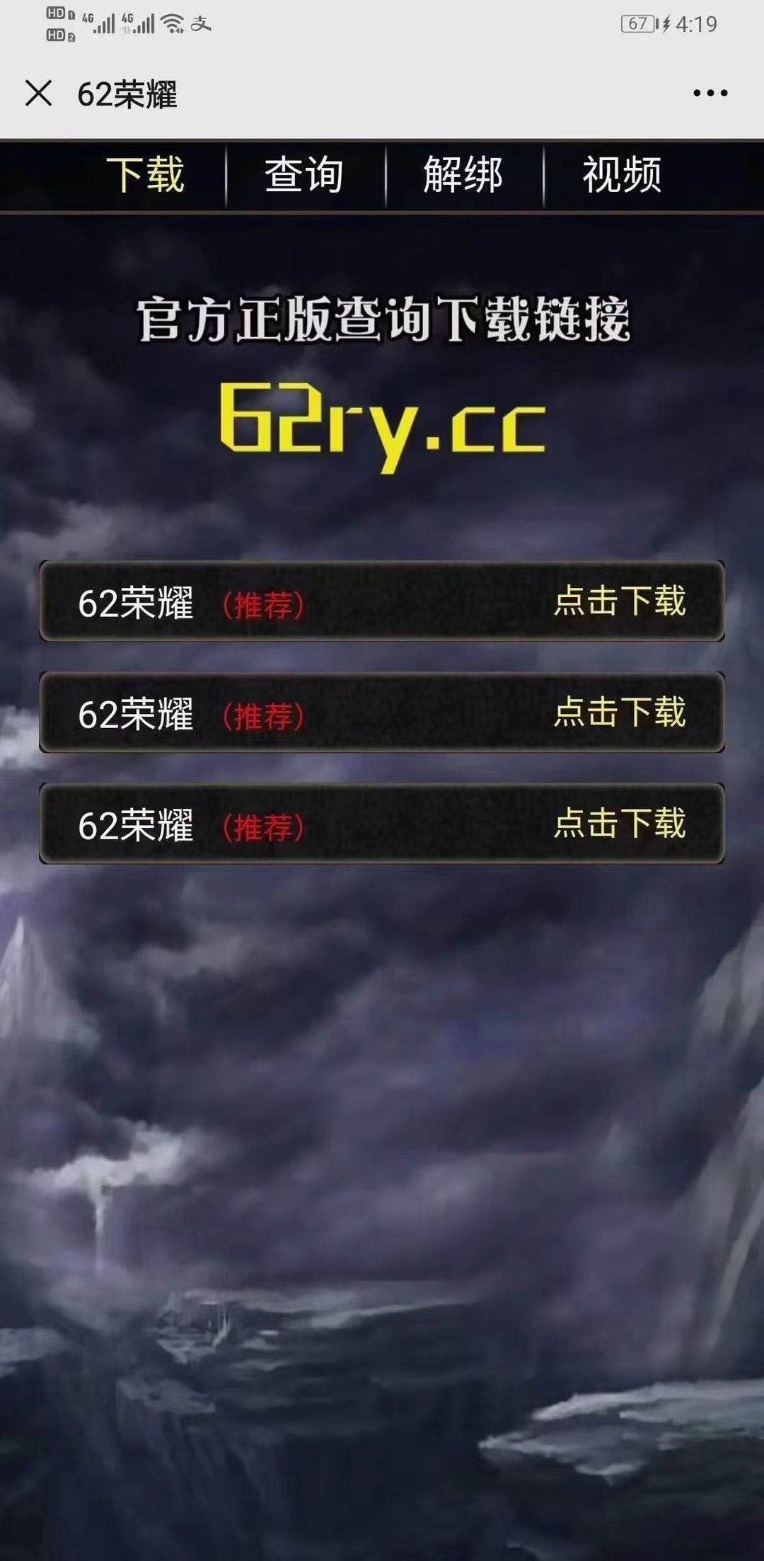 【62荣耀】62战神更名