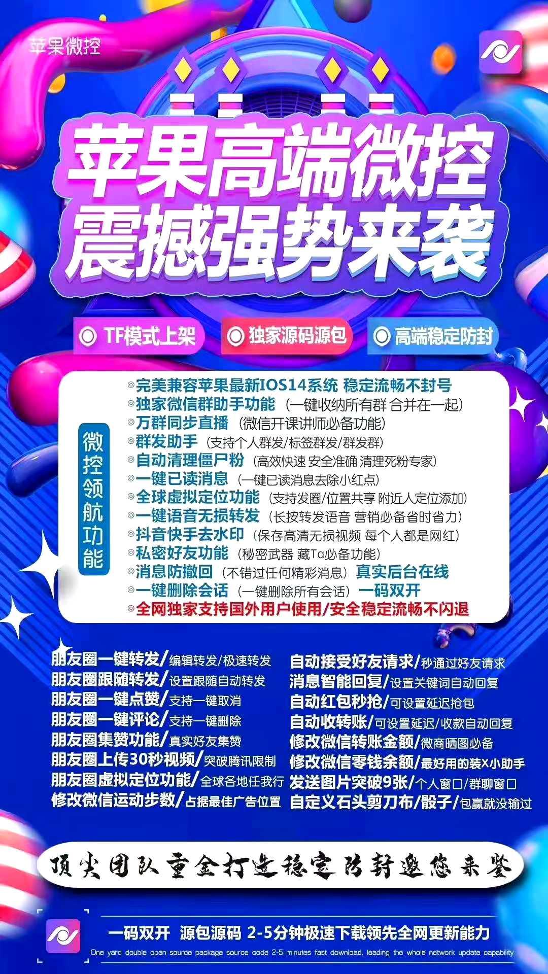【苹果微控福利码】一码双开/超强防封/高端产品/新年送福