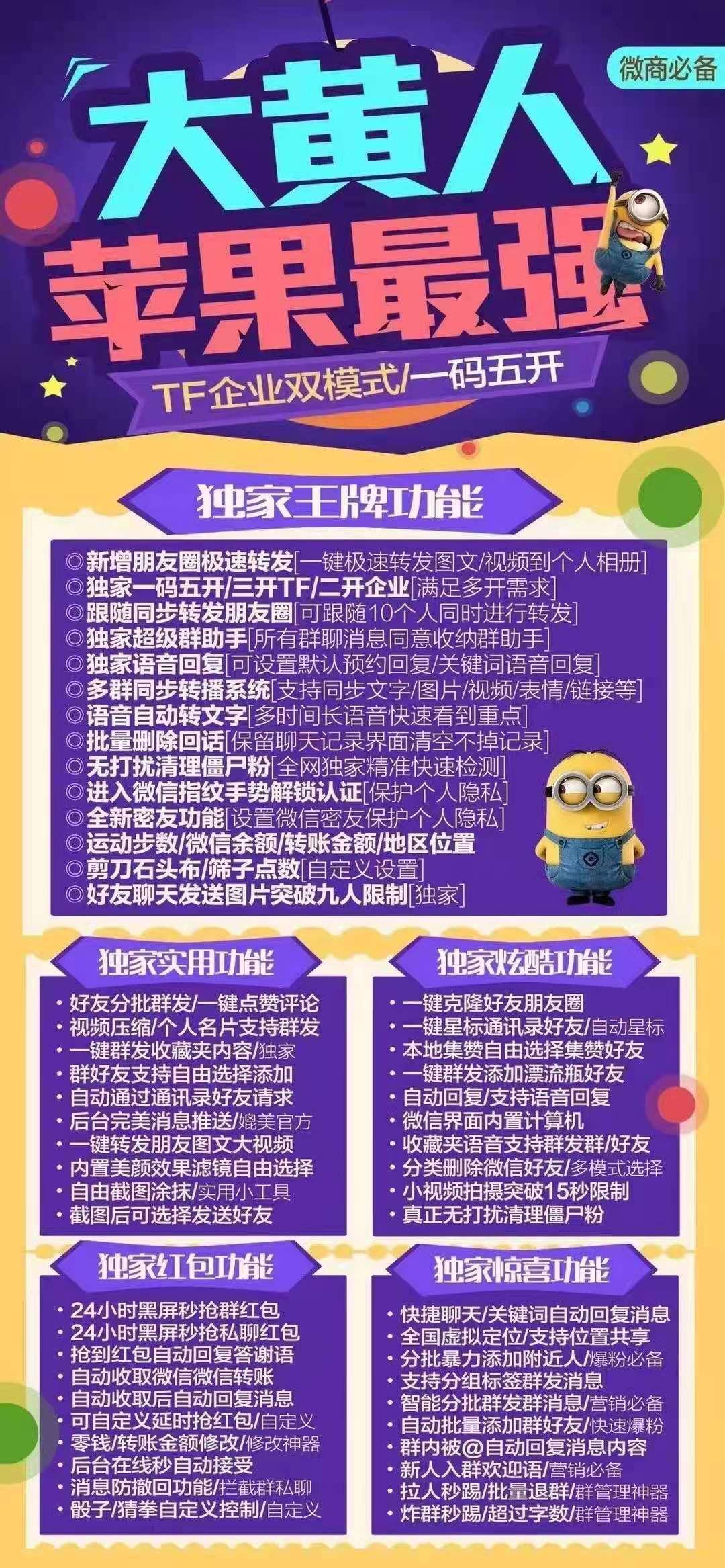 【苹果大黄人激活码】独享证书 全能营销