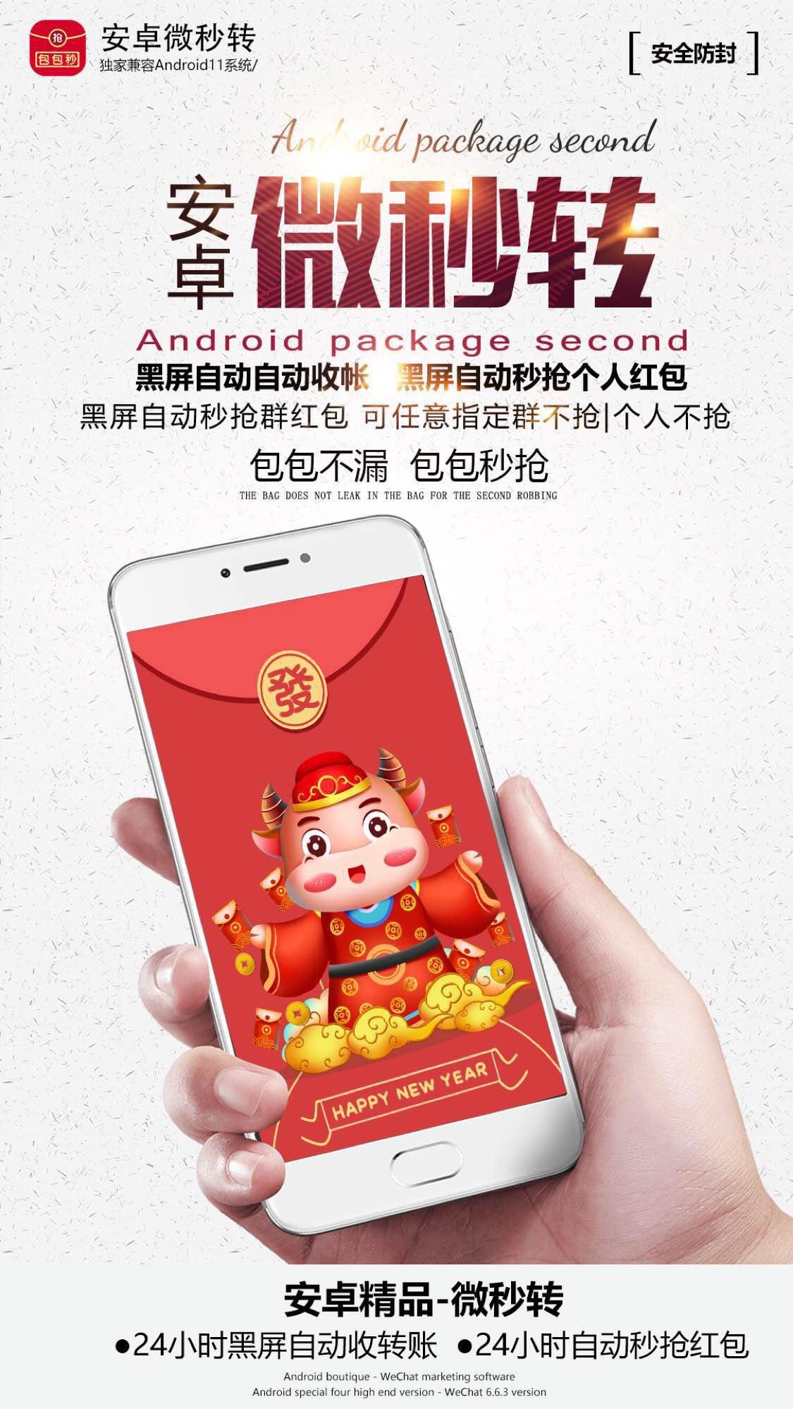 【安卓微秒转激活码】独家兼容Android11系统/自动抢包