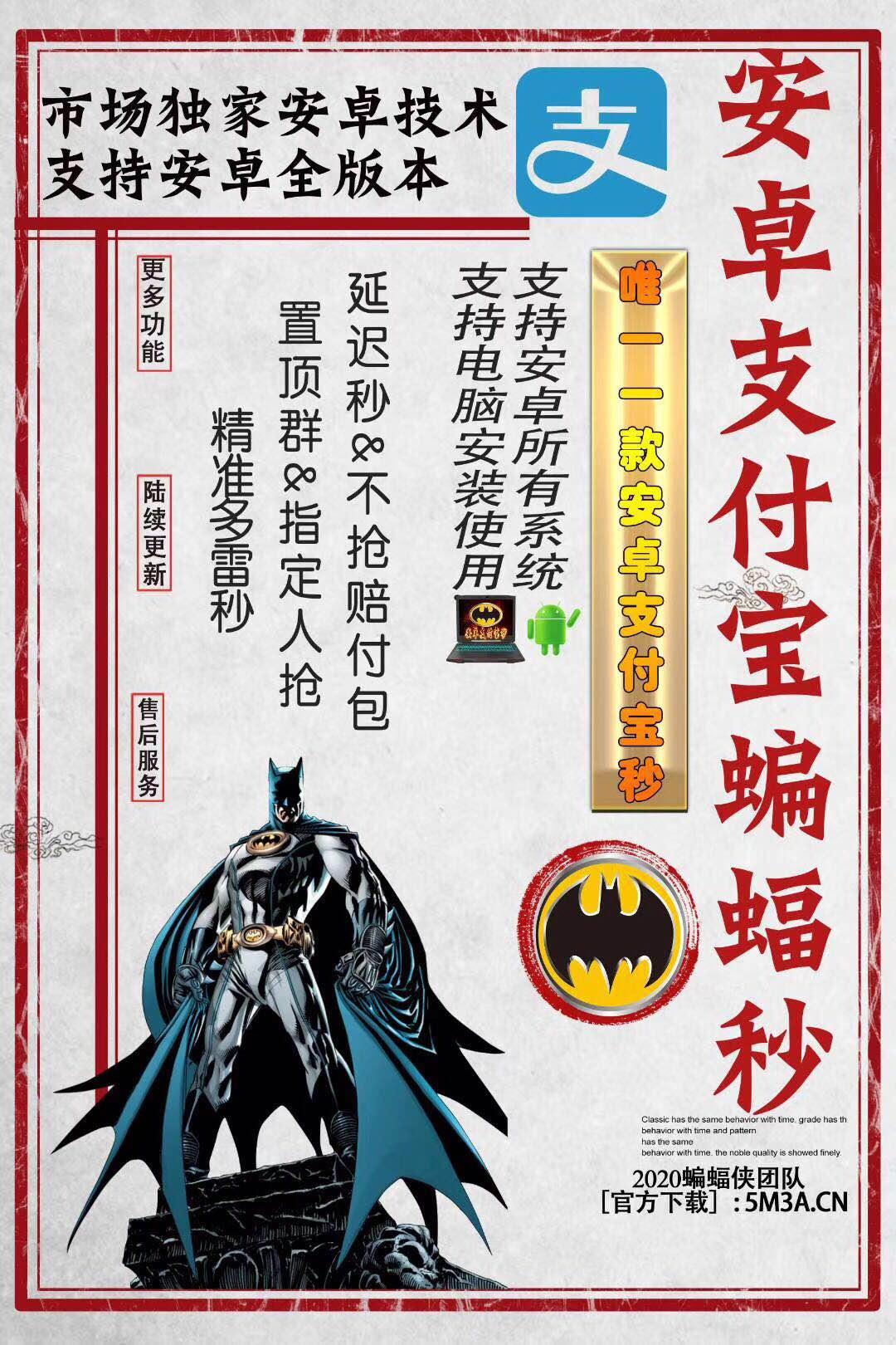 【安卓支付宝蝙蝠秒周卡】安卓版