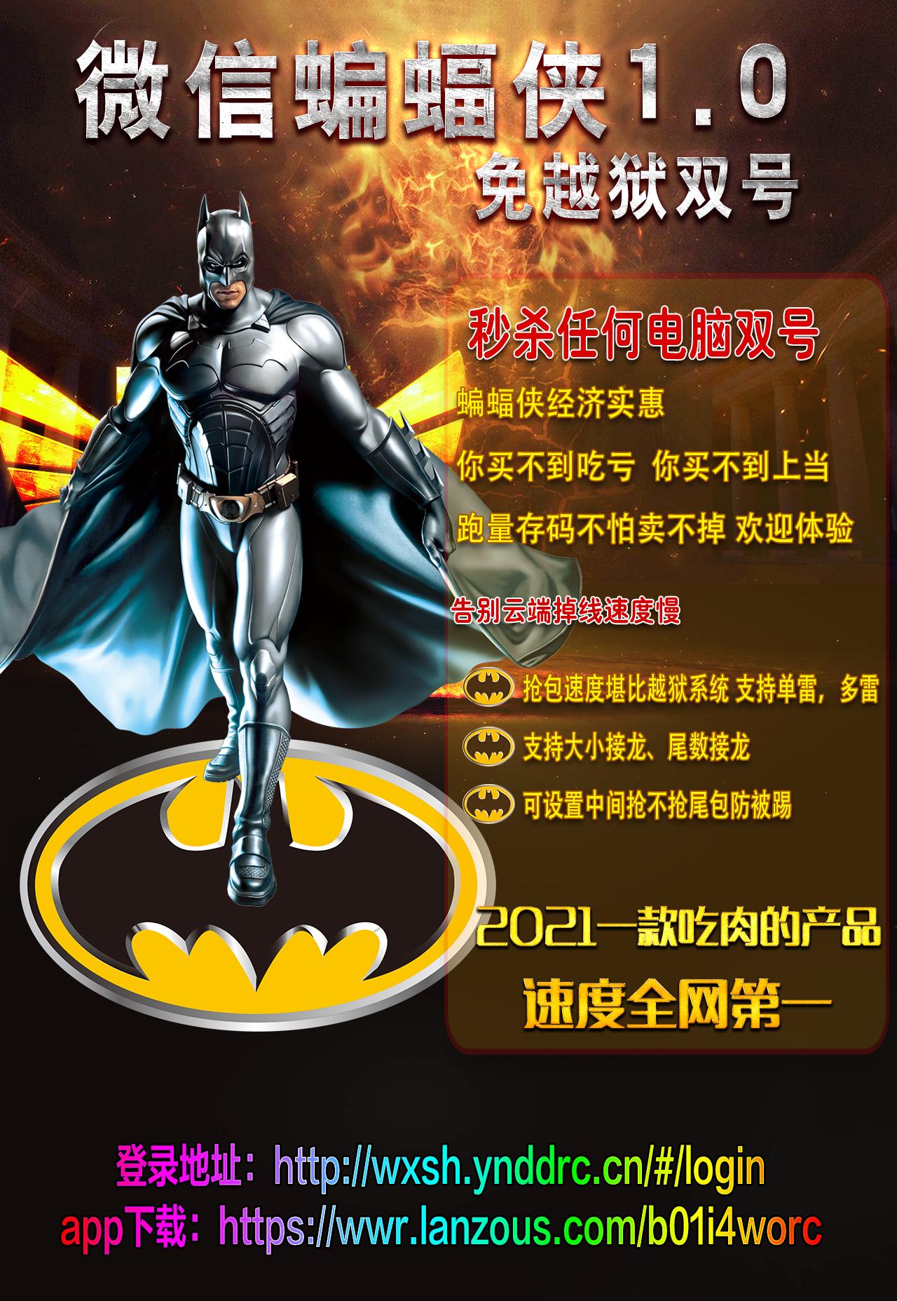 【微信蝙蝠侠3000点】苹果版