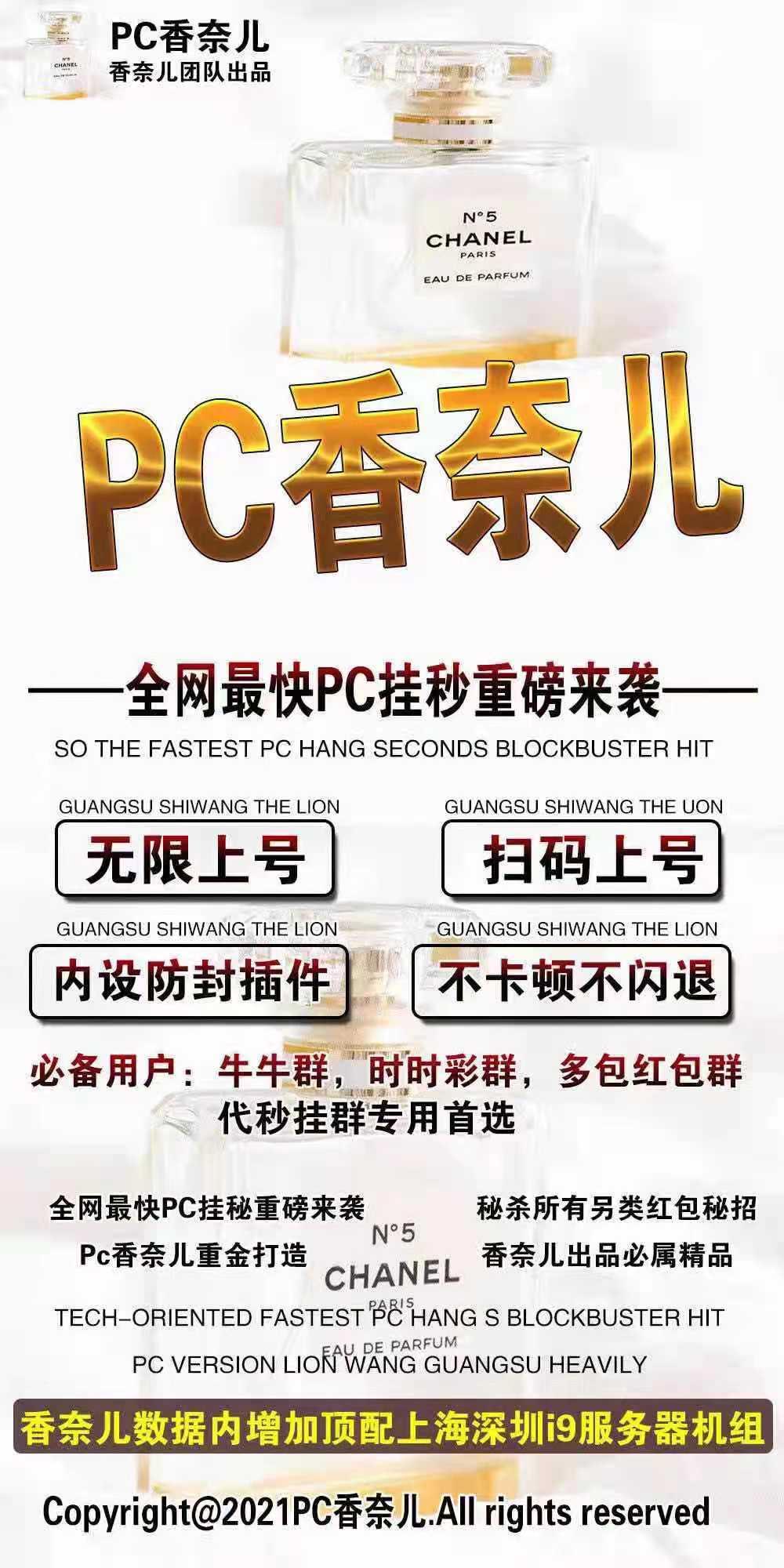 【PC香奈儿天卡】电脑版/微信双号扫尾