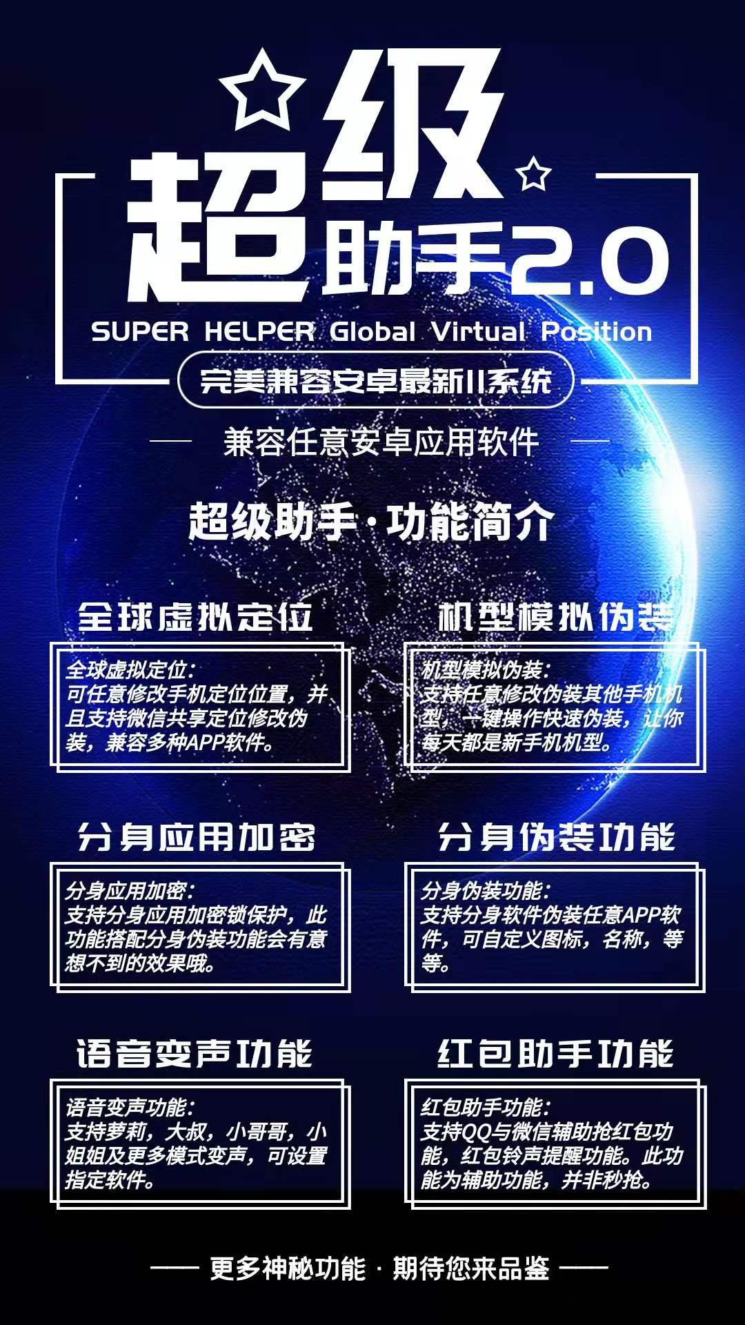 【安卓超级助手】安卓版/无限多开APP/虚拟定位/钉钉打卡