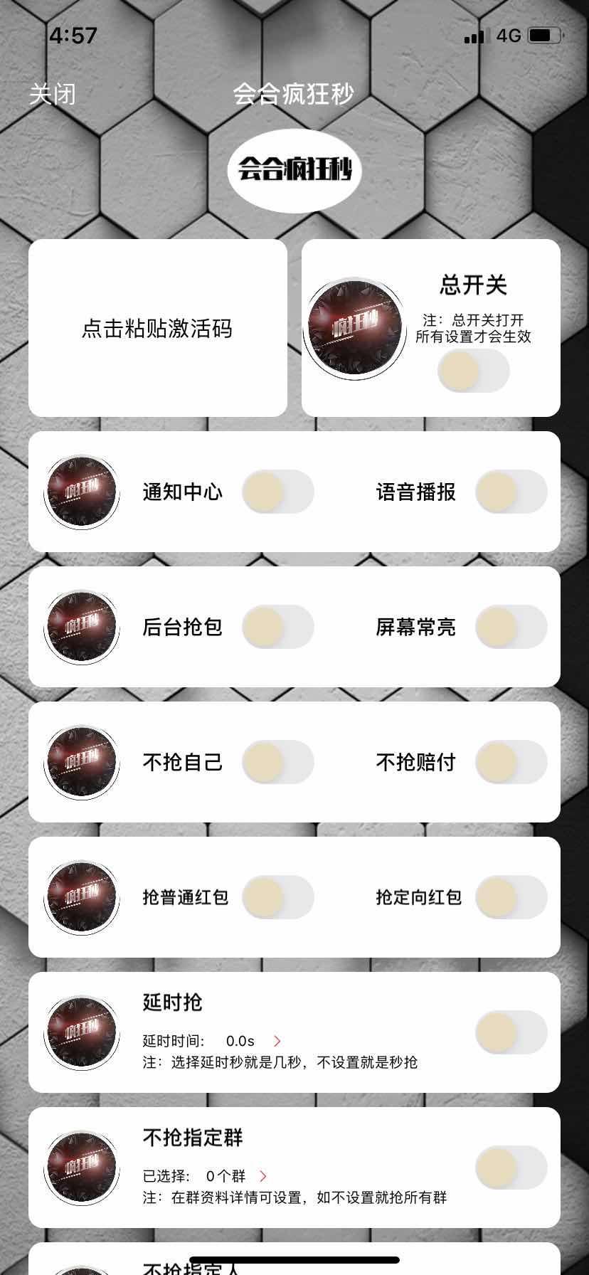 【会合疯狂秒月卡】苹果版