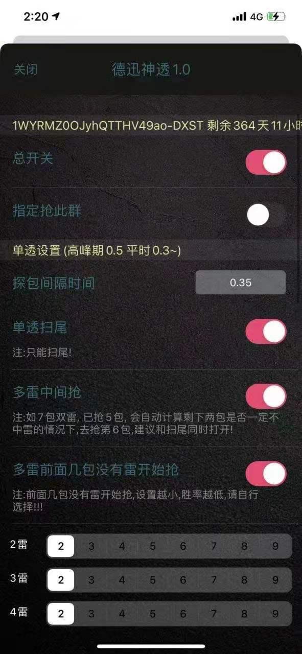 【德讯神透周卡】苹果版/正版授权激活码
