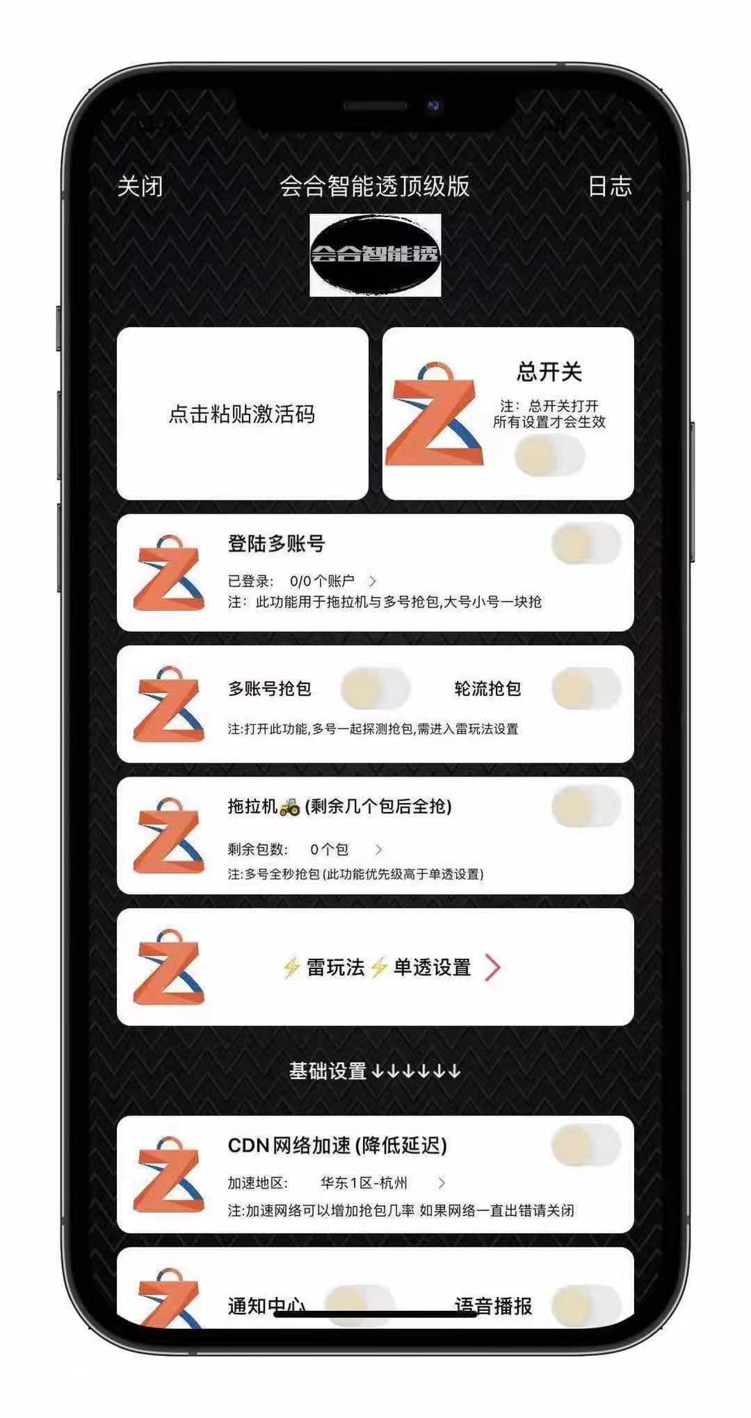 【会合智能透顶级版周卡】苹果版