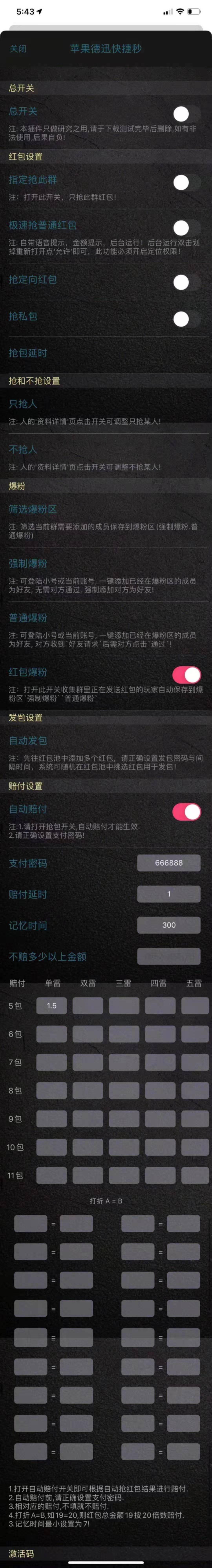 【德讯快捷秒天卡】苹果版