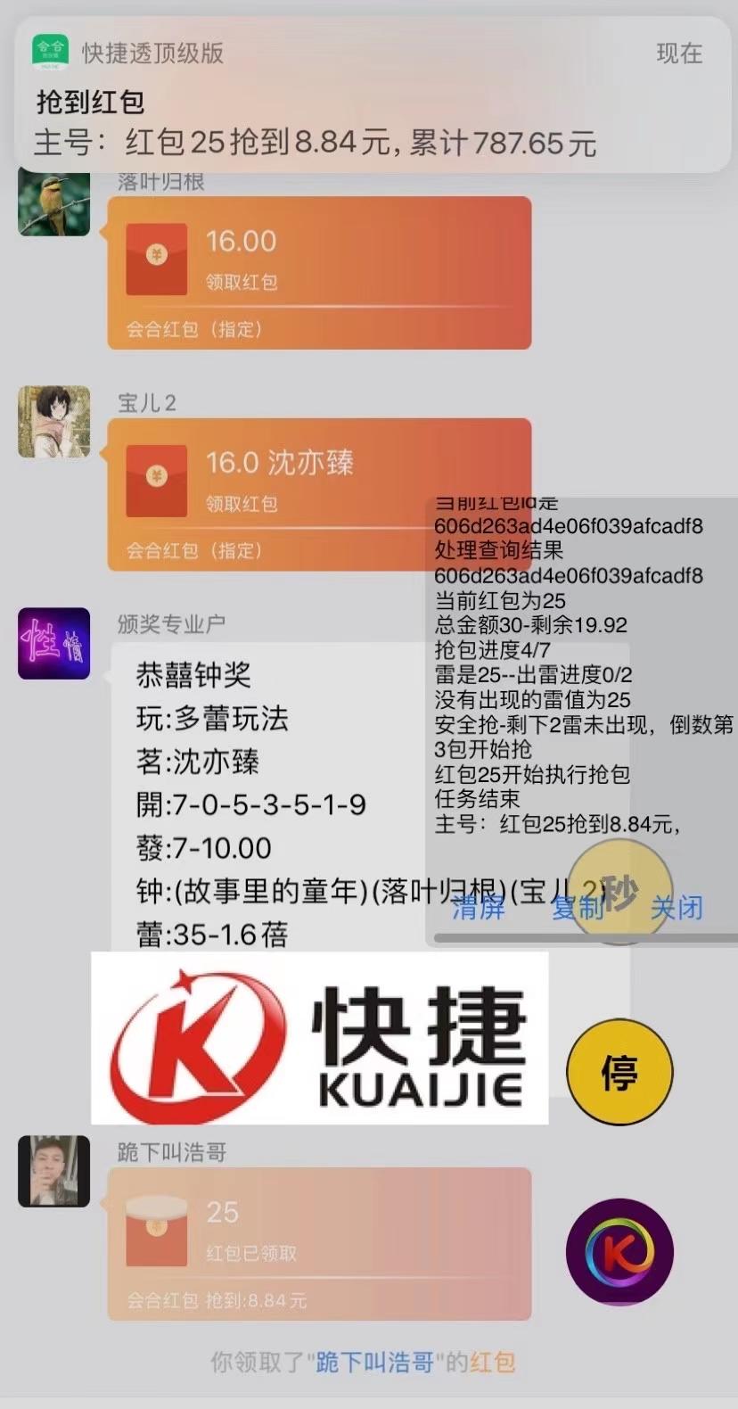 【会合快捷透天卡】苹果版