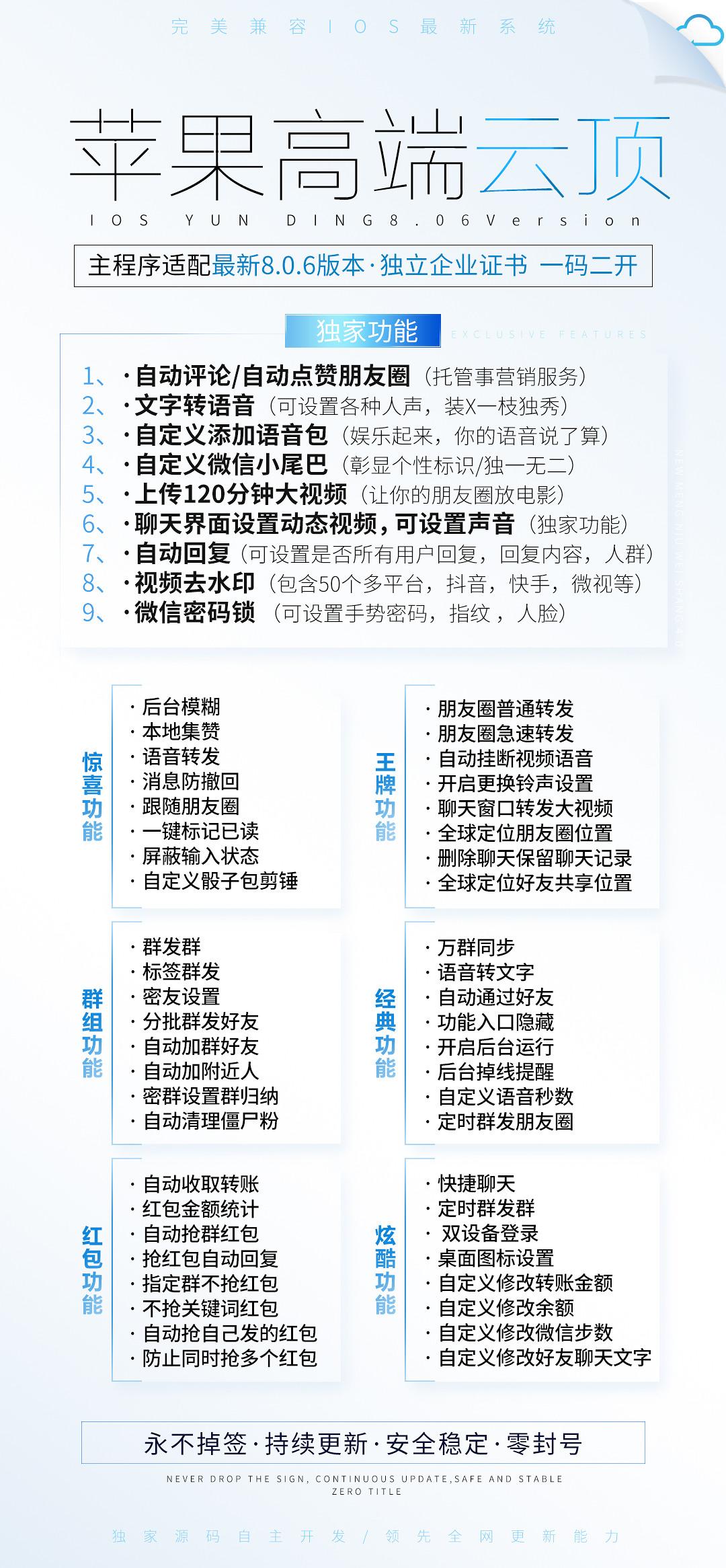 【苹果云顶激活码】苹果版多开分身/一码双开/企业级独立证书